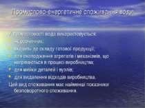 Промислово-енергетичне споживання води У промисловості вода використовується:...