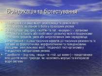 Біоіндикація та біотестування Біоіндикація – оцінка якості середовища та деяк...