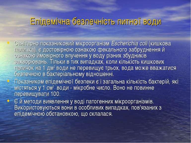Епідемічна безпечність питної води Санітарно показниковий мікроорганізм Esche...
