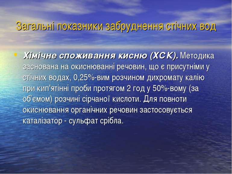 Загальні показники забруднення стічних вод Хімічне споживання кисню (ХСК). Ме...