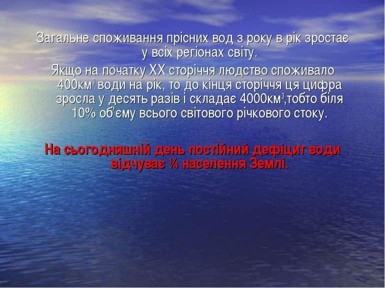 Загальне споживання прісних вод з року в рік зростає у всіх регіонах світу. Я...