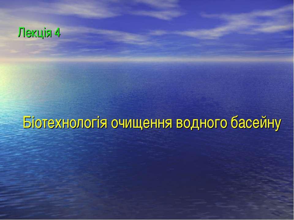 Лекція 4 Біотехнологія очищення водного басейну