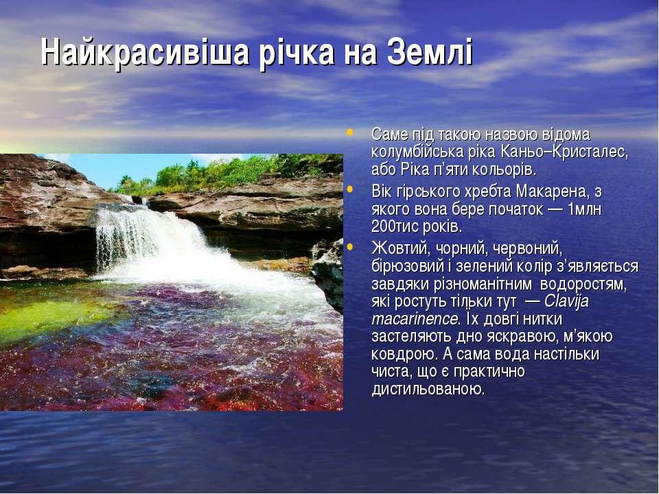 Найкрасивіша річка на Землі Саме під такою назвою відома колумбійська ріка Ка...