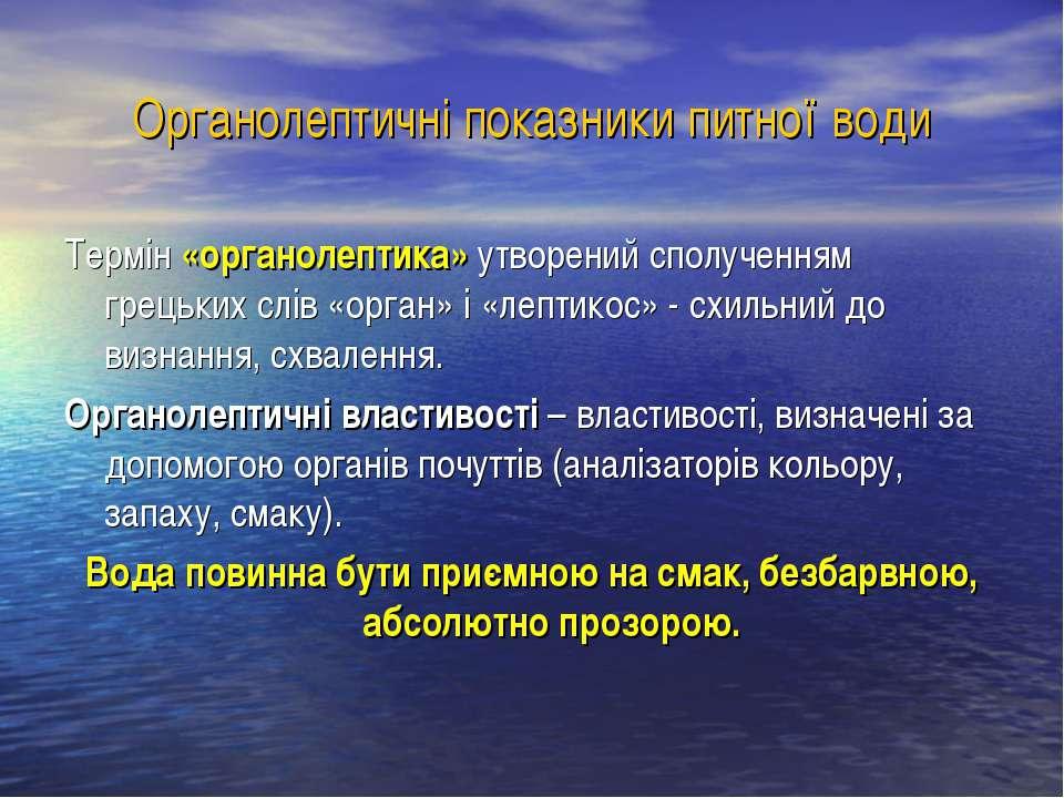 Органолептичні показники питної води Термін «органолептика» утворений сполуче...