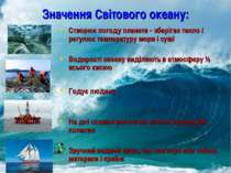 Значення Світового океану: Створює погоду планети - зберігає тепло і регулює ...