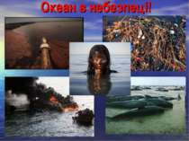 Океан в небезпеці!