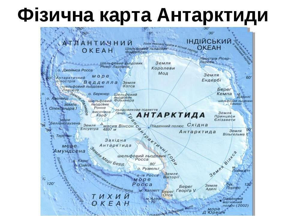 Фізична карта Антарктиди