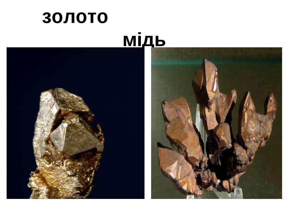золото мідь