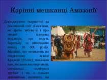 Корінні мешканці Амазонії Досліджуючи тваринний та рослинний світ Амазонки, н...