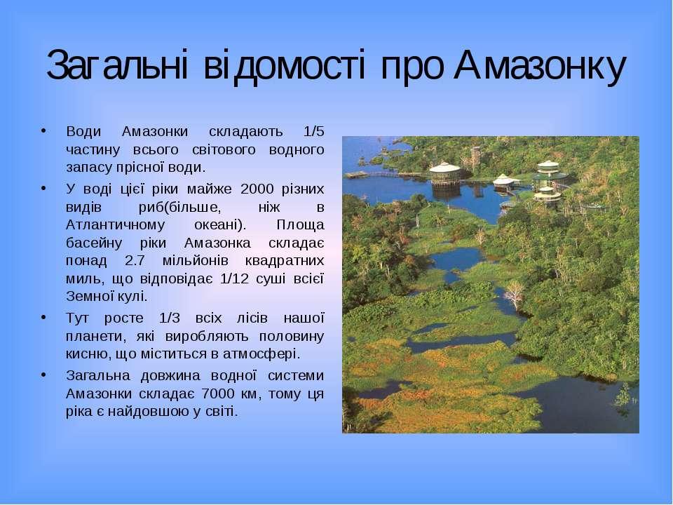 Загальні відомості про Амазонку Води Амазонки складають 1/5 частину всього св...