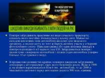 Повітря забруднюють практично всі види сучасного транспорту, кількість якого ...