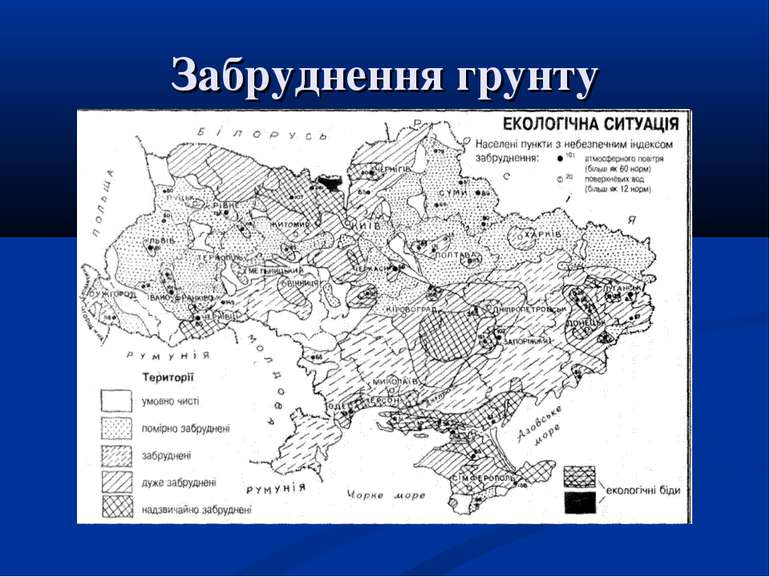 Забруднення грунту