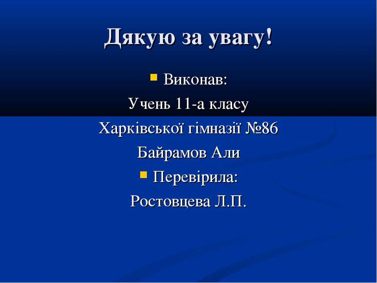 Дякую за увагу! Виконав: Учень 11-а класу Харківської гімназії №86 Байрамов А...