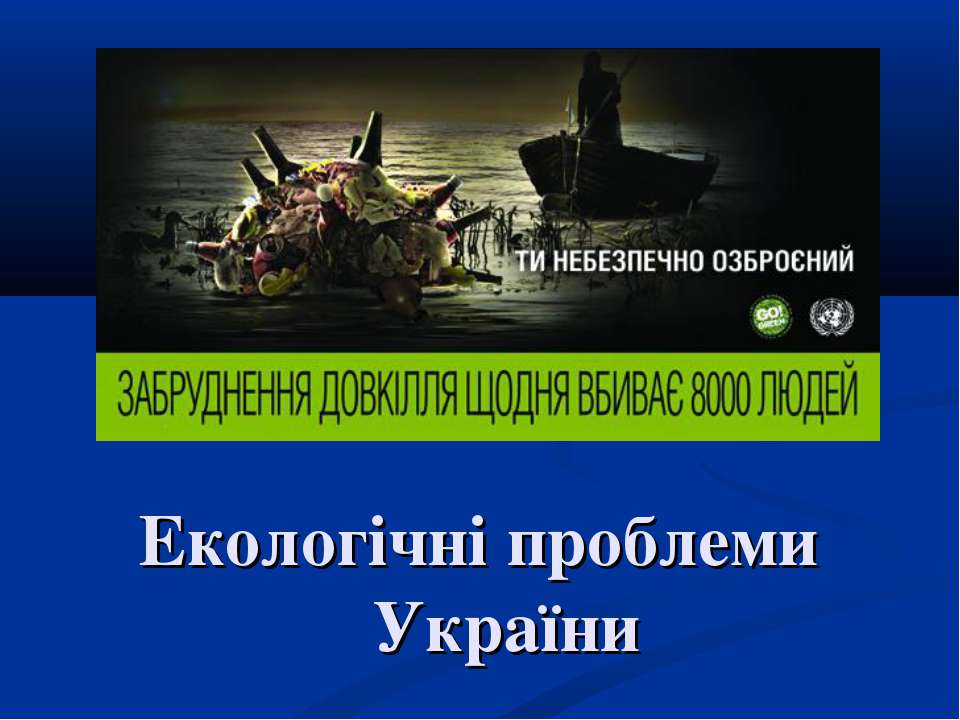 Екологічні проблеми України