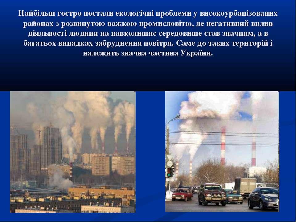 Найбільш гостро постали екологічні проблеми у високоурбанізованих районах з р...