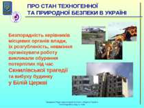 Безпорадність керівників місцевих органів влади, їх розгубленість, невміння о...