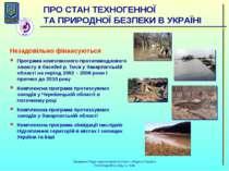 ПРО СТАН ТЕХНОГЕННОЇ ТА ПРИРОДНОЇ БЕЗПЕКИ В УКРАЇНІ Незадовільно фінансуються...