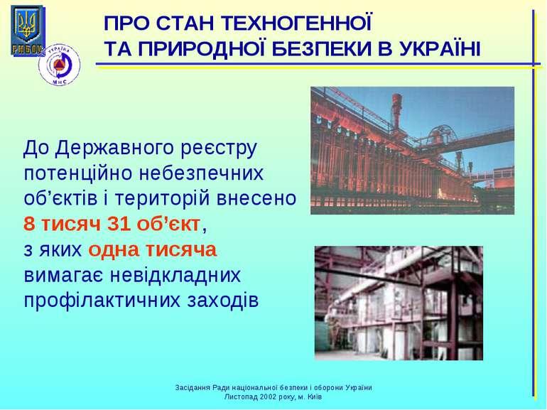До Державного реєстру потенційно небезпечних об'єктів і територій внесено 8 т...