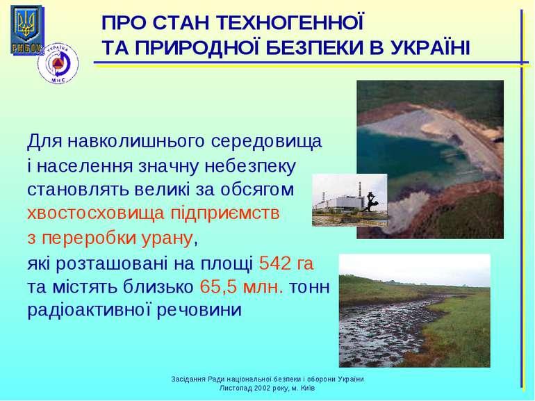 Для навколишнього середовища і населення значну небезпеку становлять великі з...
