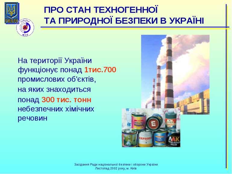 На території України функціонує понад 1тис.700 промислових об'єктів, на яких ...