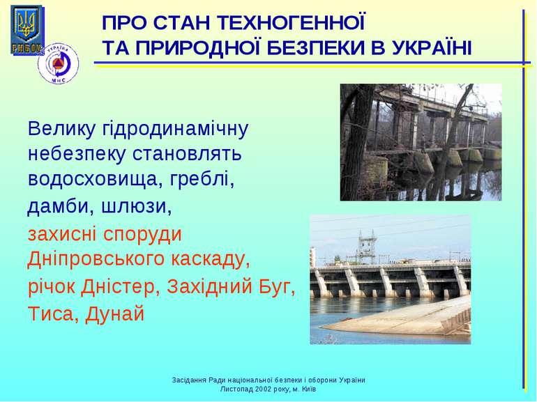 Велику гідродинамічну небезпеку становлять водосховища, греблі, дамби, шлюзи,...