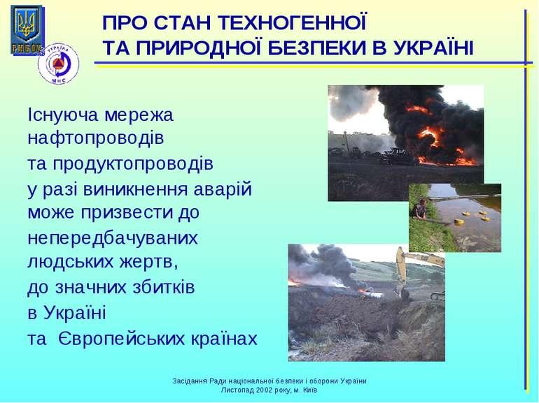 Існуюча мережа нафтопроводів та продуктопроводів у разі виникнення аварій мож...