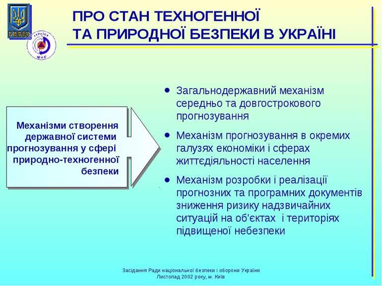 Механізми створення державної системи прогнозування у сфері природно-техноген...