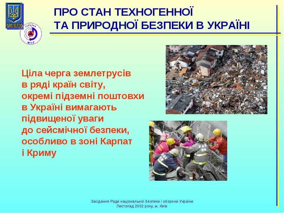 Ціла черга землетрусів в ряді країн світу, окремі підземні поштовхи в Україні...