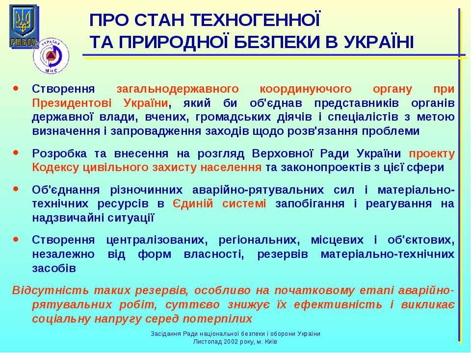 Створення загальнодержавного координуючого органу при Президентові України, я...