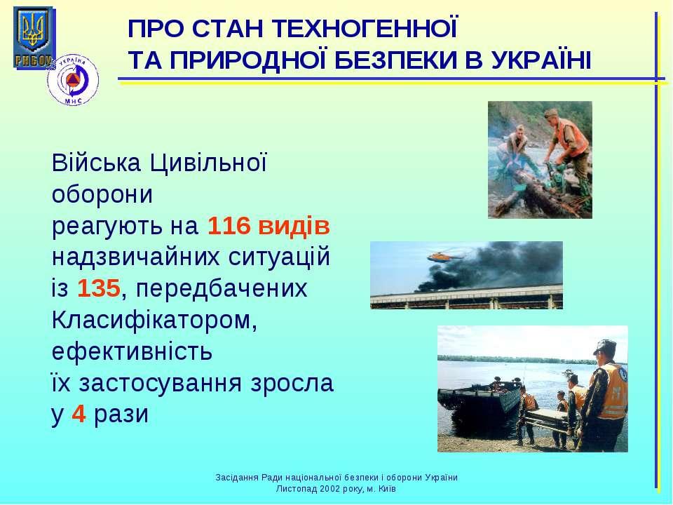 Війська Цивільної оборони реагують на 116 видів надзвичайних ситуацій із 135,...