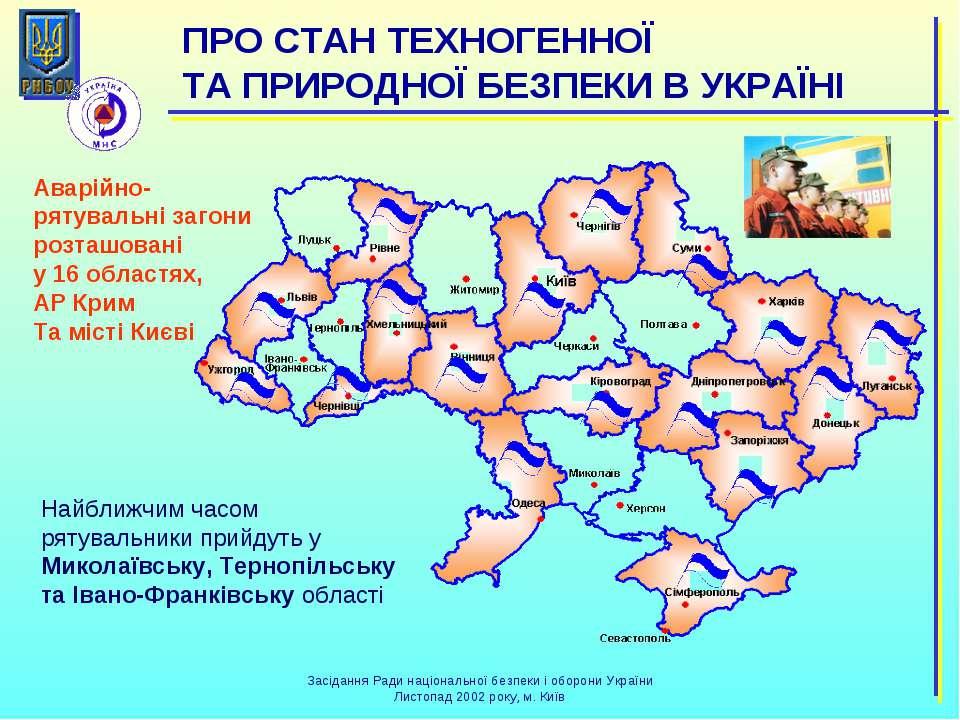 ПРО СТАН ТЕХНОГЕННОЇ ТА ПРИРОДНОЇ БЕЗПЕКИ В УКРАЇНІ Найближчим часом рятуваль...