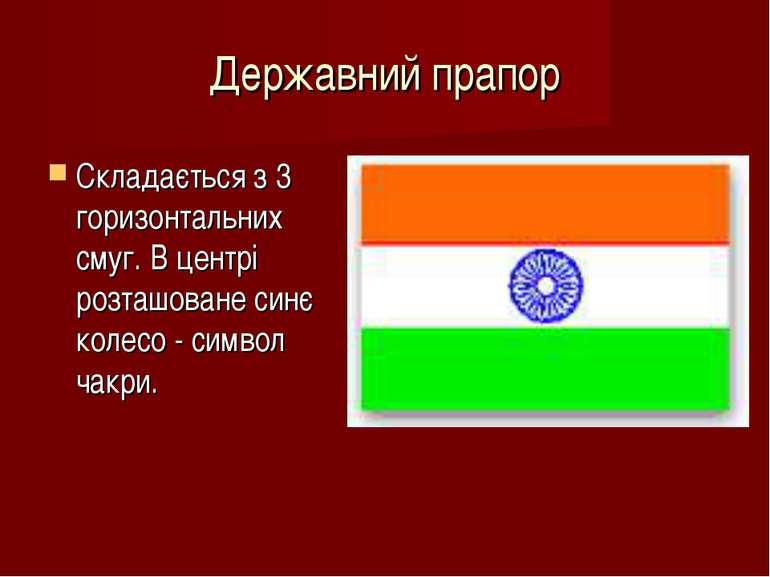 Державний прапор Складається з 3 горизонтальних смуг. В центрі розташоване си...