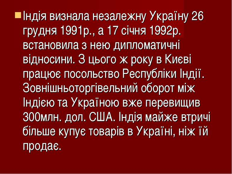 Індія визнала незалежну Україну 26 грудня 1991р., а 17 січня 1992р. встановил...