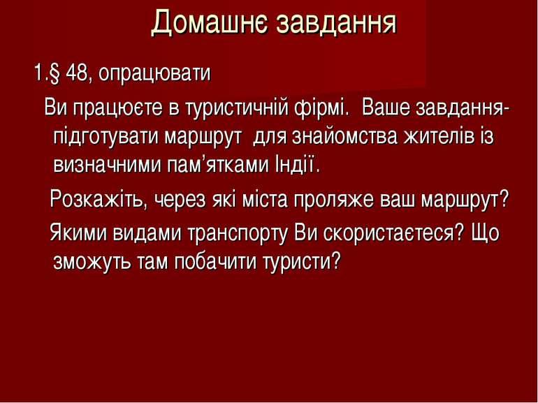 Домашнє завдання 1.§ 48, опрацювати Ви працюєте в туристичній фірмі. Ваше зав...