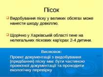 Пісок Висновок: Проект документації з видобування (придбання) піску має бути ...