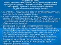 22 травня 2013 року Комітет Верховної Ради України з питань екологічної політ...
