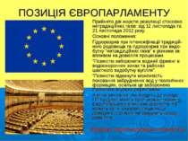 ПОЗИЦІЯ ЄВРОПАРЛАМЕНТУ Прийнято дві жорсткі резолюції стосовно нетрадиційних ...