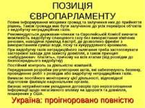 ПОЗИЦІЯ ЄВРОПАРЛАМЕНТУ Повне інформування місцевих громад та залучення них до...