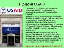 Підказка USAID 1 травня 2012 року група експертів, залучених USAID презентува...