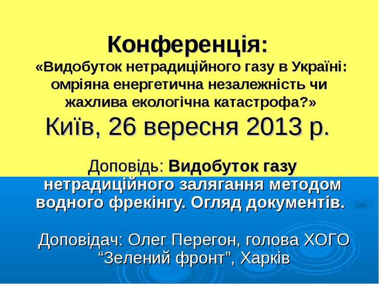 Конференція: «Видобуток нетрадиційного газу в Україні: омріяна енергетична не...