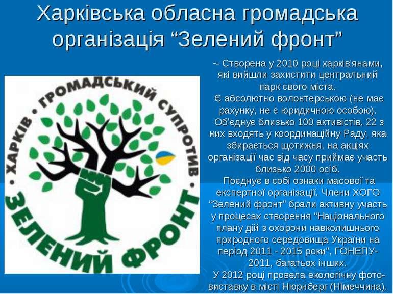"""Харківська обласна громадська організація """"Зелений фронт"""" - Створена у 2010 р..."""