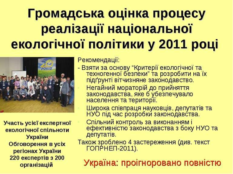 Громадська оцінка процесу реалізації національної екологічної політики у 2011...
