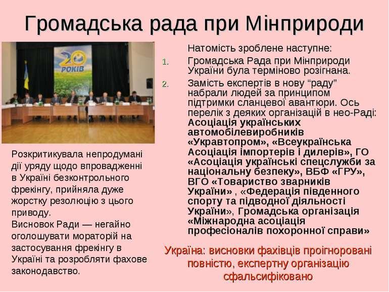 Громадська рада при Мінприроди Натомість зроблене наступне: Громадська Рада п...