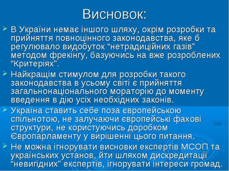 Висновок: В України немає іншого шляху, окрім розробки та прийняття повноцінн...