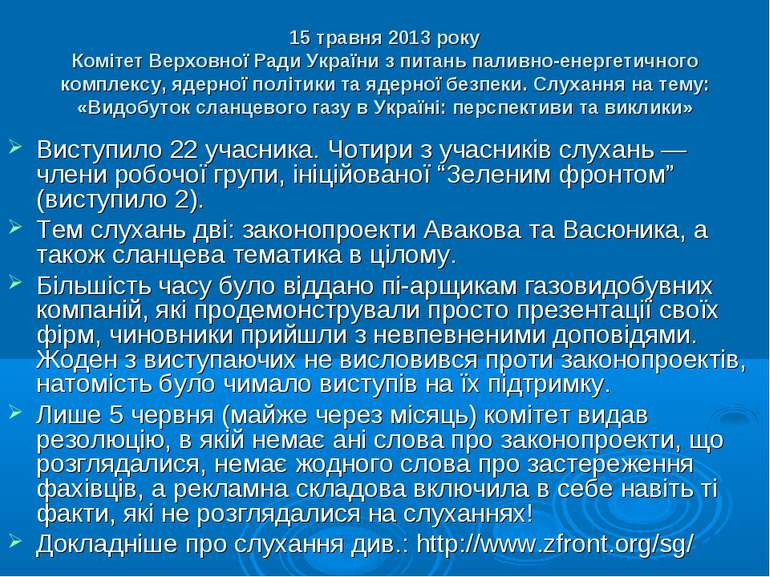15 травня 2013 року Комітет Верховної Ради України з питань паливно-енергетич...