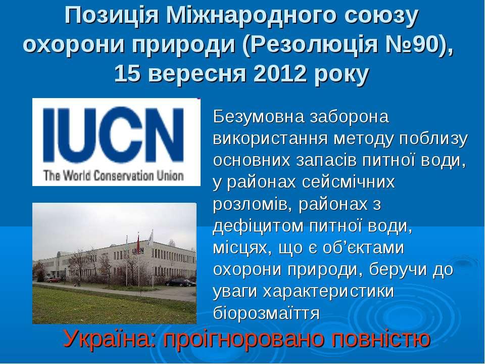 Позиція Міжнародного союзу охорони природи (Резолюція №90), 15 вересня 2012 р...