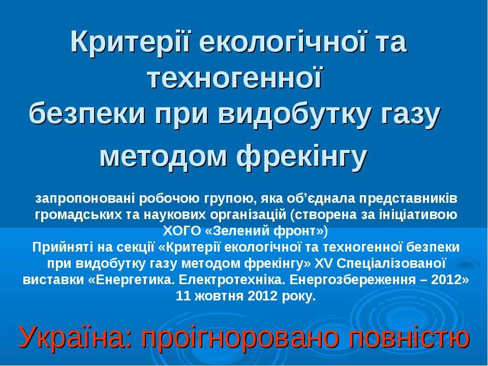 Критерії екологічної та техногенної безпеки при видобутку газу методом фрекін...