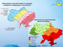 Районування території України за середнім коефіцієнтом природнього зволоження