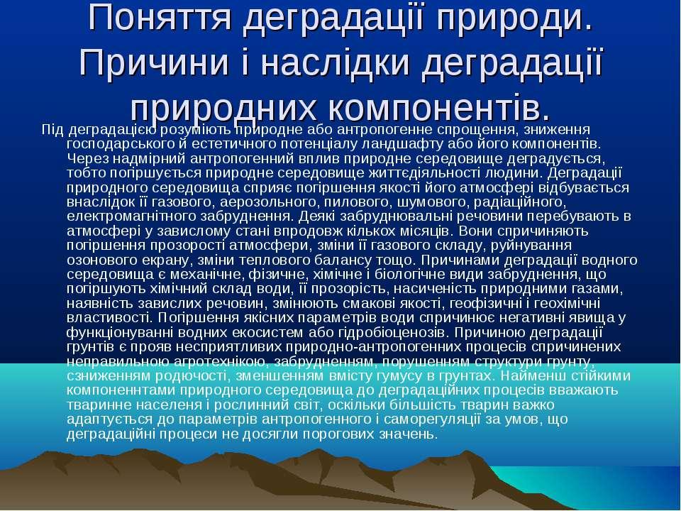 Поняття деградації природи. Причини і наслідки деградації природних компонент...
