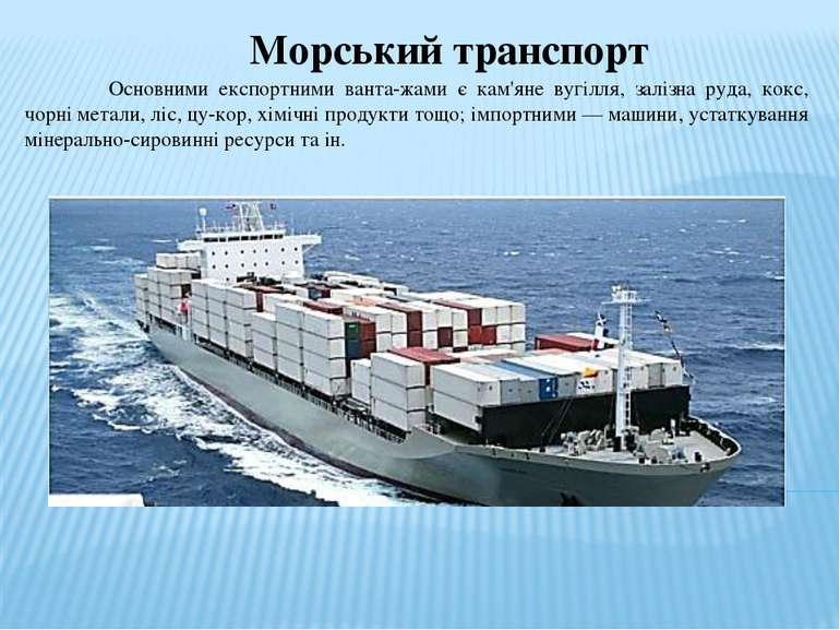 Морський транспорт Основними експортними ванта жами є кам'яне вугілля, залізн...